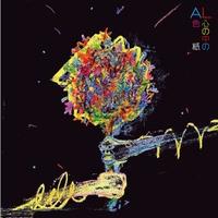 AL(小山田壮平×長澤知之×藤原寛×後藤大樹)、ファーストアルバム「心の中の色紙」から、本日より'さよならジージョ'のフル先行試聴スタート!